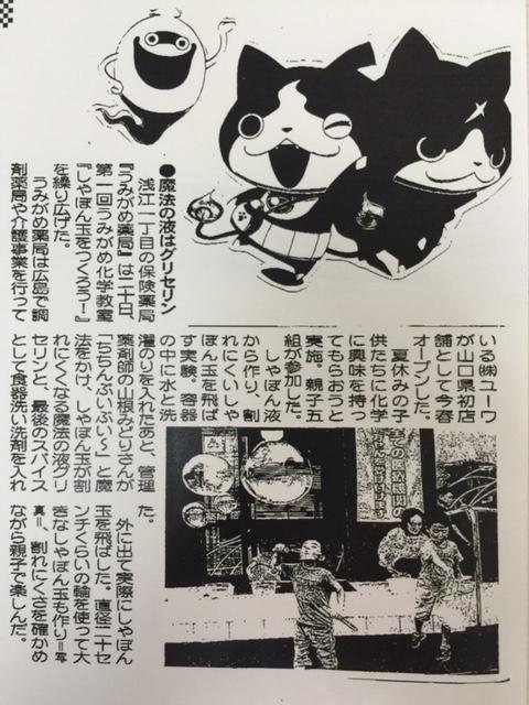 海がめ記事.jpg
